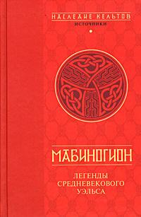 Мабиногион. Легенды средневекового Уэльса #1