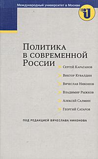 Политика в современной России #1