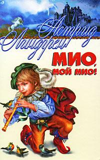 Мио, мой Мио! #1