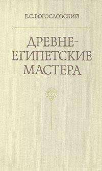Древнеегипетские мастера | Богословский Евгений Степанович  #1