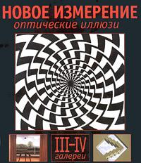 Новое измерение. Оптические иллюзии. III-IV галереи #1