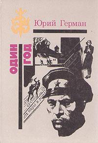Один год   Герман Юрий Павлович #1