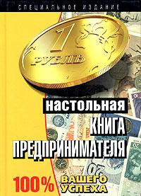 Настольная книга предпринимателя #1