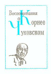 Воспоминания о Корнее Чуковском #1