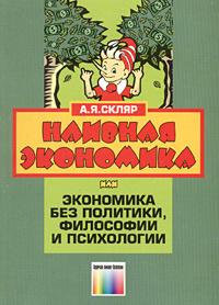 Наивная экономика, или Экономика без политики, философии и психологии  #1