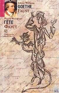 Фауст. Часть 1 / Faust. Erster Teil #1