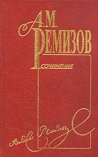 А. М. Ремизов. Собрание сочинений в десяти томах. Том 2   Ремизов Алексей Михайлович  #1