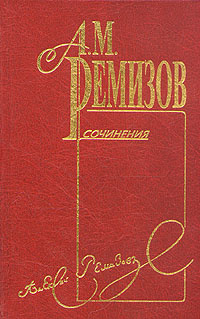 А. М. Ремизов. Собрание сочинений в десяти томах. Том 7 | Ремизов Алексей Михайлович  #1