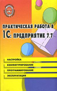 Практическая работа в 1С:Предприятие 7.7. Настройка, конфигурирование, программирование, эксплуатация #1