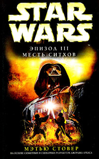 Star Wars: Эпизод III. Месть ситхов #1