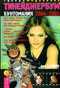 Тинейджербум Бунтомания. 2004-2005 год. Ежедневник, анкеты, полезная информация. Выпуск 5 (Avrill Lavigne) #1