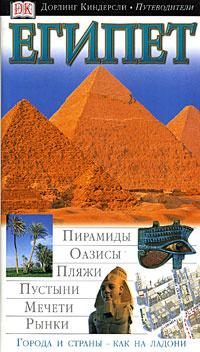 Египет. Иллюстрированный путеводитель #1