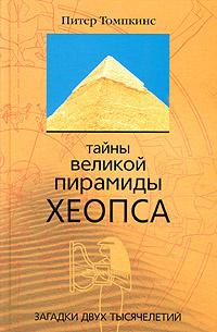 Тайны Великой пирамиды Хеопса. Загадки двух тысячелетий  #1
