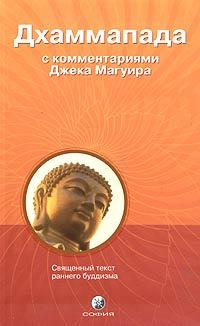 Дхаммапада. С комментариями и пояснениями Джека Магуира  #1