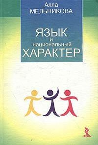 Язык и национальный характер. Взаимосвязь структуры языка и ментальности  #1