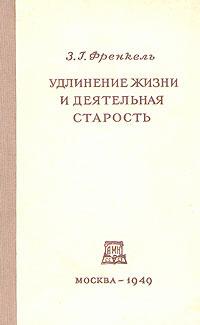 Удлинение жизни и деятельная старость | Френкель Захарий Григорьевич  #1