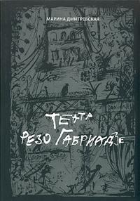 Театр Резо Габриадзе | Дмитревская Марина Юрьевна, Габриадзе Резо  #1