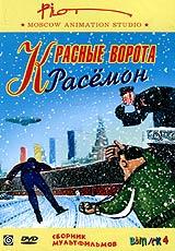 Красные ворота Расёмон. Сборник мультфильмов. Выпуск 4 #1