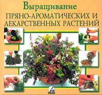 Выращивание пряно-ароматических и лекарственных растений  #1