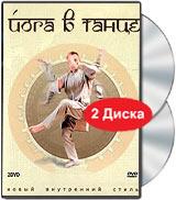 Йога в танце (2 DVD) #1
