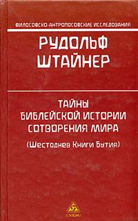 Тайны библейской истории сотворения мира (Шестоднев Книги Бытия)   Штайнер Рудольф  #1
