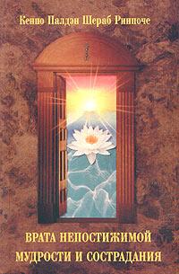 Врата непостижимой мудрости и сострадания #1