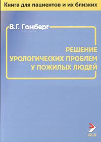 Решение урологических проблем у пожилых людей | Гомберг В. Г.  #1