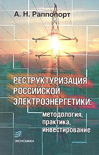 Реструктуризация российской электроэнергетики: методология, практика, инвестирование  #1