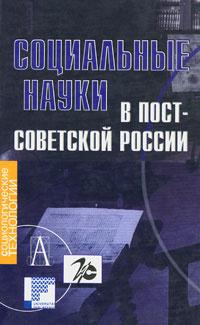 Социальные науки в постсоветской России | Батыгин Геннадий Семенович, Свидерски Эдвард М.  #1