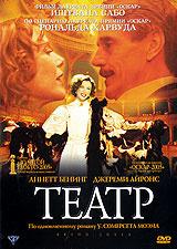 Театр #1