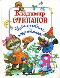Владимир Степанов девчонкам и мальчишкам #1