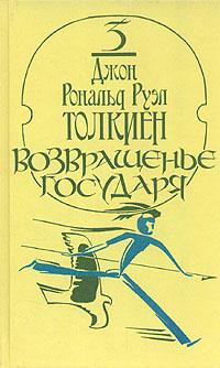 Властелин колец. Эпопея в трех книгах. Книга 3. Возвращенье Государя   Толкин Джон Рональд Ройл  #1
