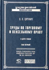 Труды по торговому и вексельному праву. В 2 томах. Том 1. Учебник торгового права. К вопросу о слиянии #1