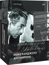 Коллекция Микеланджело Антониони № 1: Ночь / Затмение / Приключение (3 DVD)  #1