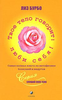 Твое тело говорит: люби себя. Самая полная книга по метафизике болезней и недугов  #1