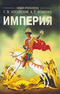 Империя   Фоменко Анатолий Тимофеевич, Носовский Глеб Владимирович  #1