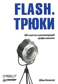 Flash. Трюки. 100 советов и рекомендаций профессионала #1