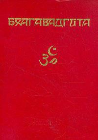 "Философские тексты ""Махабхараты"". Бхагавадгита #1"