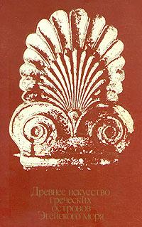Древнее искусство греческих островов Эгейского моря #1