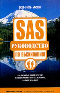 SAS. Руководство по выживанию | Уайзмэн Джон #1