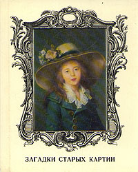 Загадки старых картин | Немилова Инна Сергеевна #1