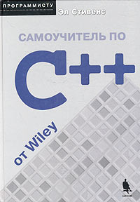 Самоучитель по C++ от Wiley (+ CD-ROM) #1