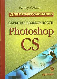 Скрытые возможности Photoshop CS. Для профессионалов #1