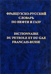 Французско-русский словарь по нефти и газу / Dictionnaire du petrole et du gaz francais-russe | Булатов #1