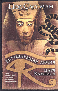 Исчезнувшая армия царя Камбиса | Кирьяк Юрий Г., Сассман Пол  #1