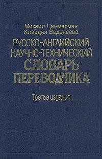 Русско-английский научно-технический словарь переводчика | Циммерман Михаил Г., Веденеева Клавдия  #1