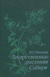 Лекарственные растения Сибири   Минаева Валентина Гавриловна  #1