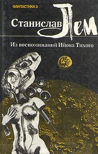 Станислав Лем. Из воспоминаний Ийона Тихого | Лем Станислав  #1