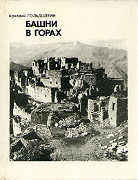 Башни в горах | Гольдштейн Аркадий Федорович #1