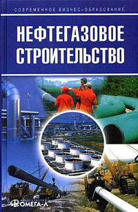 Нефтегазовое строительство #1
